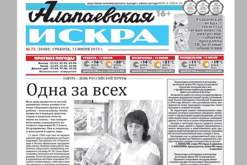 свежий выпуск газеты искра котельниково